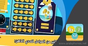 تحميل لعبة ربط - لعبة كلمات عربية لتقوية الذكاء