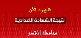 نتيجه الصف الثالث الاعدادي 2020  برقم الجلوس..محافظة الأقصر