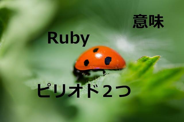 Rubyのピリオド2つの意味