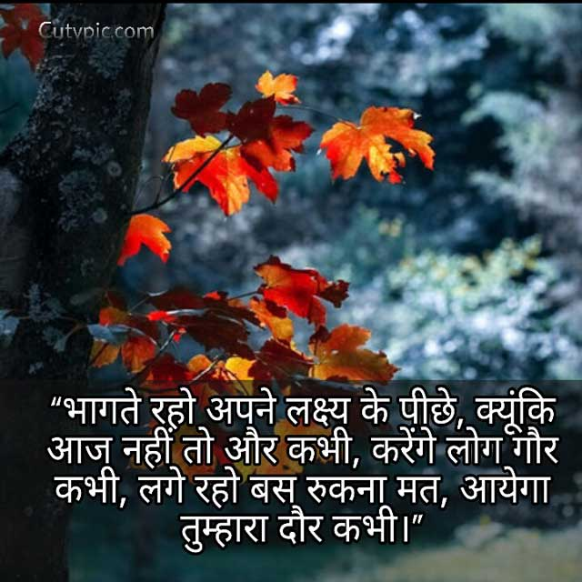 inspirational thoughts in hindi