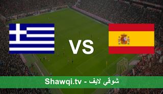 مشاهدة مباراة اسبانيا اليونان بث مباشر اليوم بتاريخ 25-03-2021 في تصفيات كأس العالم
