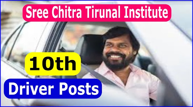 Sree Chitra Tirunal Institute for Medical Sciences and Technology Recruitment For Driver Posts