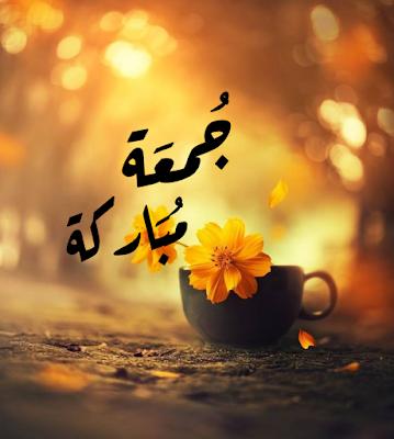 بوستات عن يوم الجمعة 2020 صوريوم الجمعه مباركه موقع هدوء