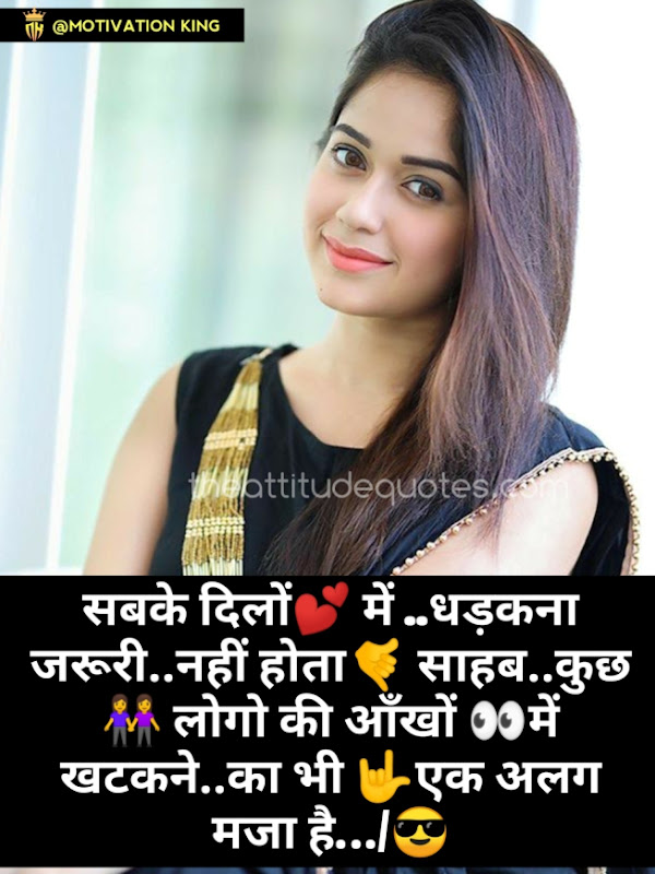 attitude shayari for girls in hindi, girl attitude status for whatsapp in hindi, attitude shayari for girls, girl attitude dp for whatsapp