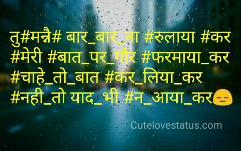 Tu#manne# baar_baar_na #rulaaya #kar#meree #baat_par_gaur #pharamaaya_kar#chaahe_to_baat #kar_liya_kar#nahee_to yaad_bhee #na_aaya_kar