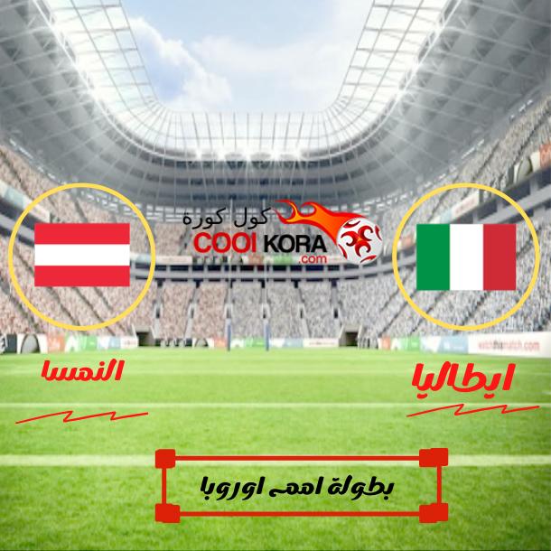 تقرير مباراة النمسا ضد  ايطاليا بطولة امم اوروبا