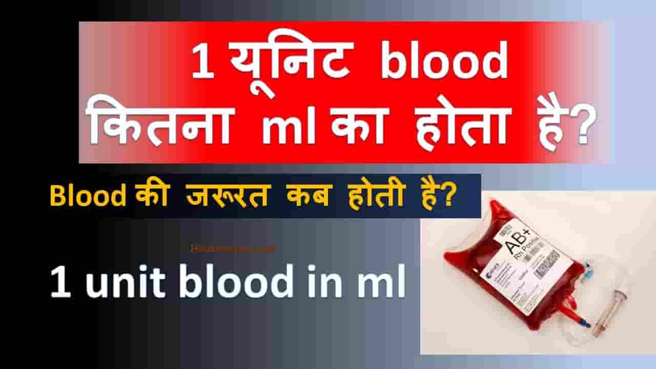 1unit blood in ml