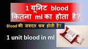 1 unit blood in ml | जानिए 1 यूनिट में  कितना रक्त होता है? hindimepro