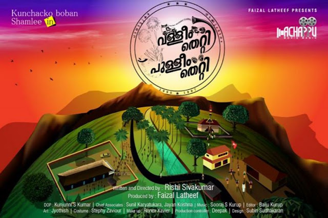 Valleem Thetti Pulleem Thetti (2016) : Enno kaathil Song Lyrics | Vineeth Sreenivasan