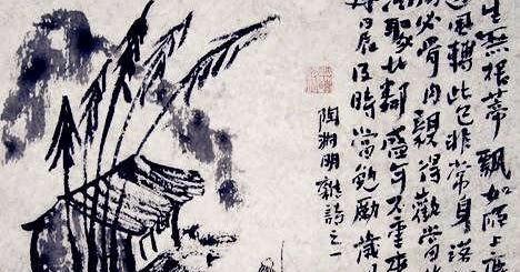 精選中華詩詞600首: 《雜詩》陶淵明
