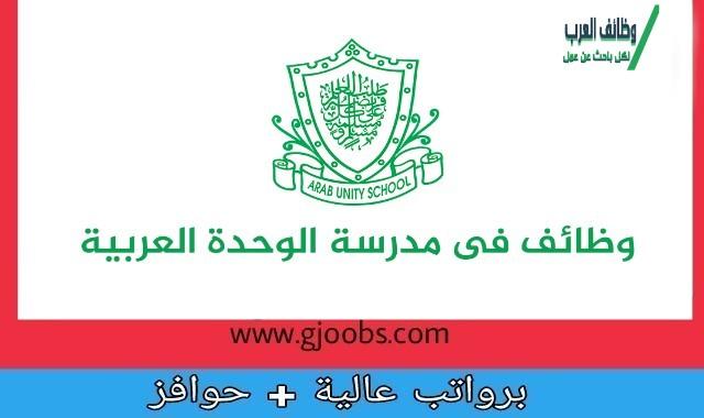 وظائف تعليمية بمدرسة الوحدة العربية بدبي