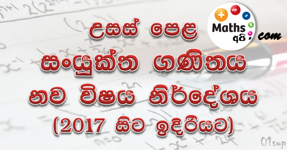 G C E Advanced Level Combined Maths New Syllabus 2017