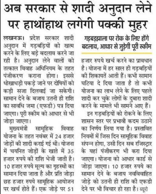 Shaadi bhagya karnataka application form