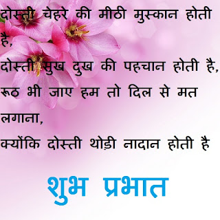 good morning images with quotes in hindi for best friend