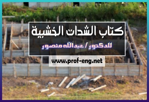 كتاب تصميم وتنفيذ الشدات الخشبية للدكتور عبدالله منصور pdf