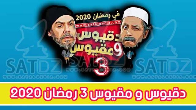 القناة الناقلة لسلسلة دقيوس و مقيوس 3 رمضان 2020