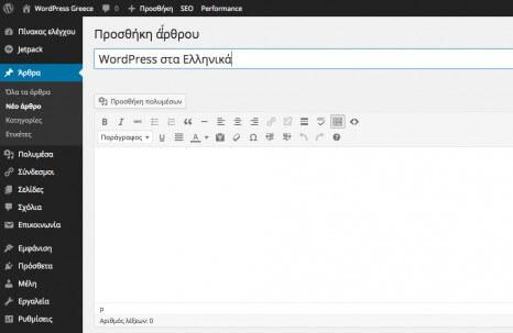 WordPress - Φτιάχνουμε τη δική μας ιστοσελίδα