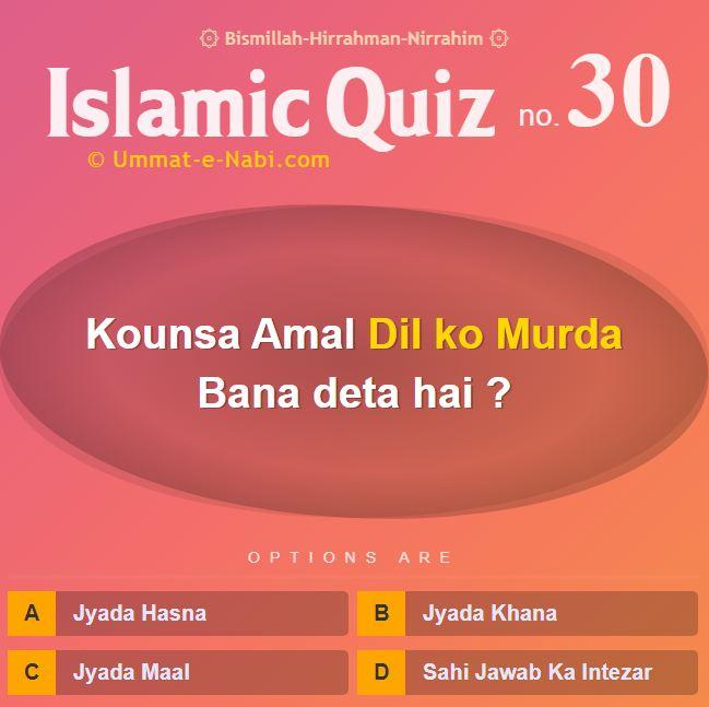 Islamic Quiz 30 : Kounsa Amal Dil ko Murda Bana deta hai?