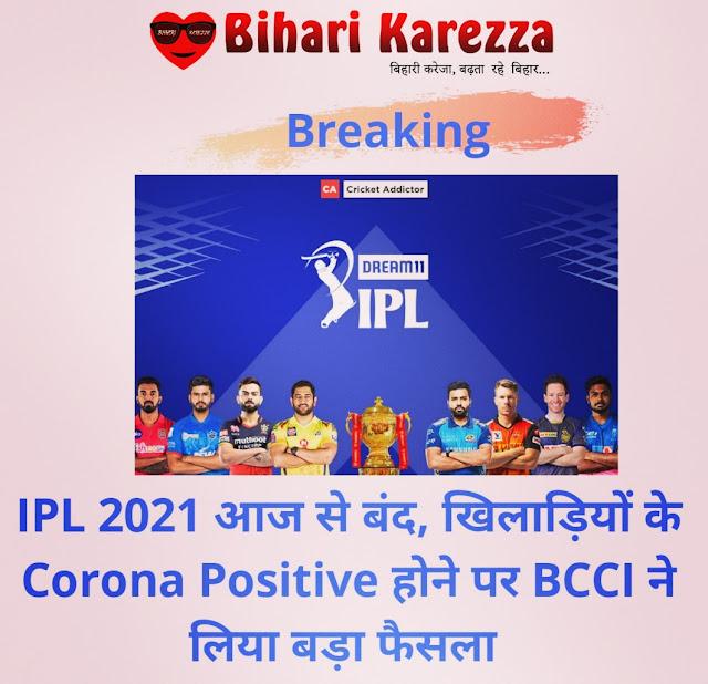 IPL 2021 Pospond