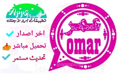تحميل واتساب عمر الوردي آخر اصدار ضد الحظر Omar OB2WhatsApp