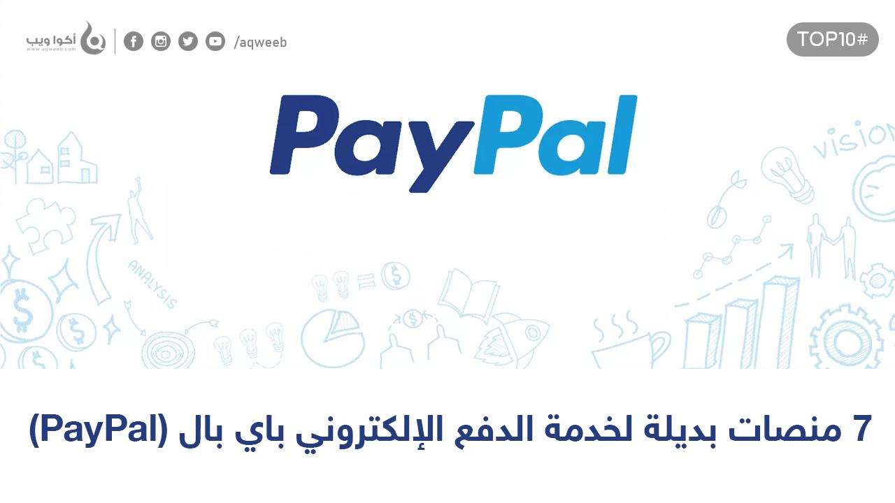 أفضل 7 منصات بديلة لخدمة الدفع الإلكتروني باي بال (PayPal)