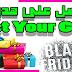 7 هدايا مجانية بمناسبة الجمعة السوداء Black Friday احصل عليها الان مجانا [ حصري] الهدية الخامسة