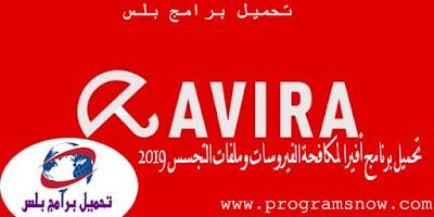 برنامج أفيرا انتى فيرس عربى 2019