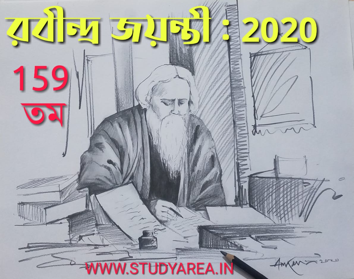 Rabindranath Tagore Jayanti 25 th Boisakh 2020 in Bengali