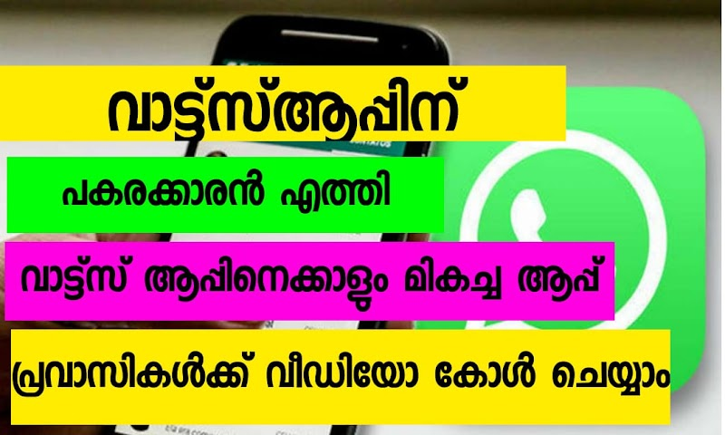 Inbox Private Messenger Android App