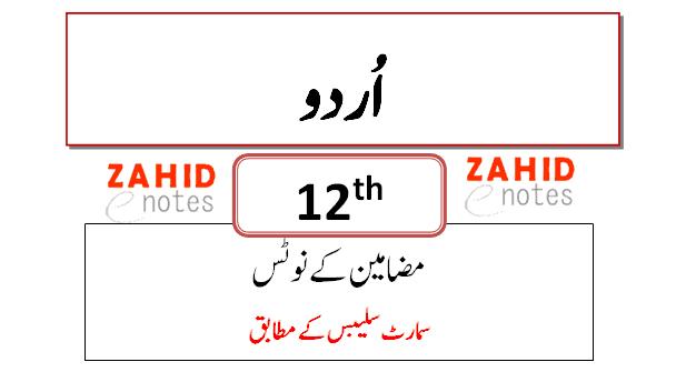 Smart syllabus Urdu essays notes for class 12