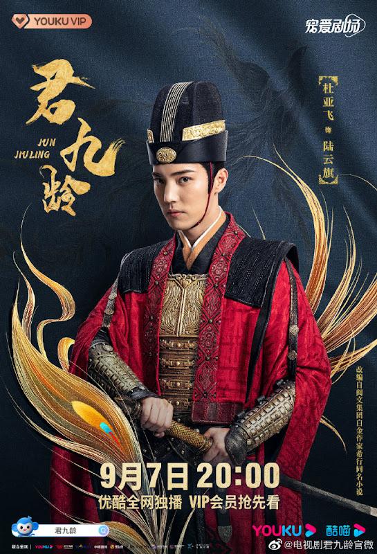 ลู่อวิ๋นฉี (ตู้ย่าเฟย) @ Jun Jiu Ling หวนชะตารัก (君九龄)
