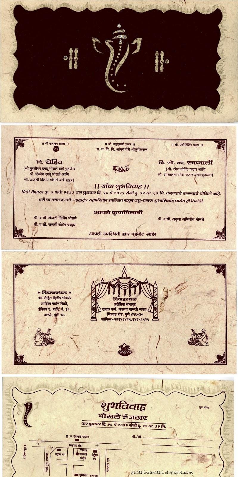 Marathi Wedding Card Format In English Marathi Inspiring