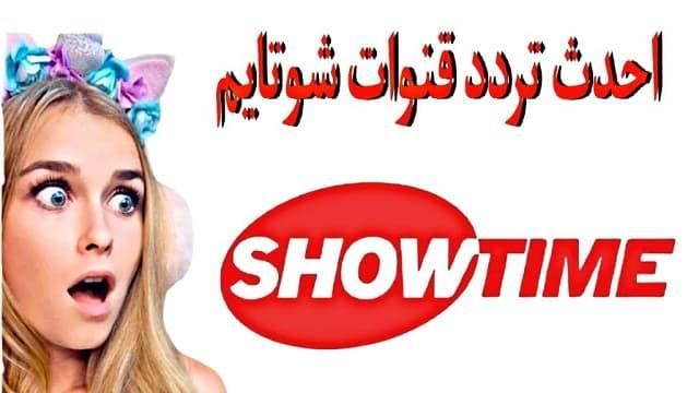 شوتايم  showtime