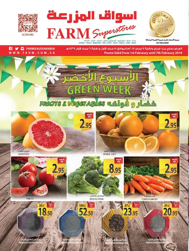 عروض اسواق المزرعة جدة و الجنوبية الاسبوعية من 1 حتى 7 فبراير 2018