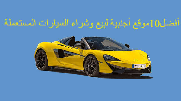 أفضل10موقع أجنبية لبيع وشراء السيارات المستعملة