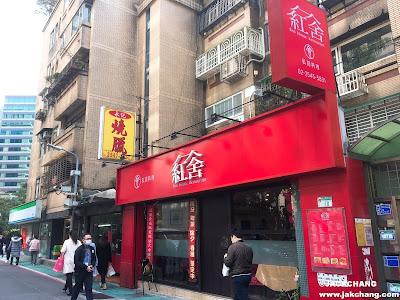 紅舍私房菜店門