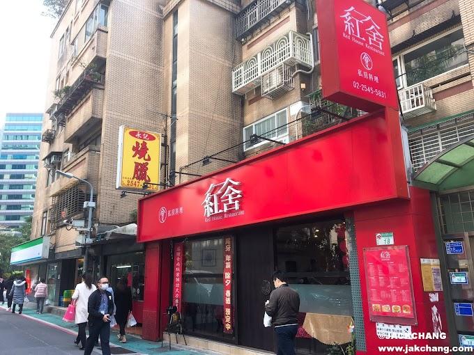 食|台北松山-紅舍私房菜-中式料理餐廳適合聚餐