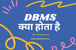 what is dbms in hindi