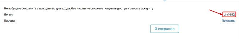Регистрация в BtcDrive 3