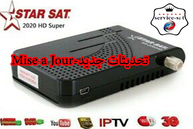 جديد جهازSR-2020HD SUPER