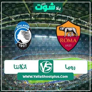 مشاهدة مباراة روما وأتلانتا بث مباشر اليوم 15-02-2020 في الدوري الإيطالي