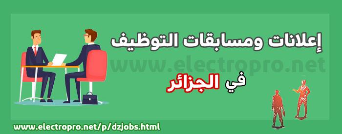 إعلانات و مسابقات التوظيف في الجزائر