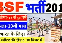 BSF Head Constable Online Form 2019- Latest Govt jobs