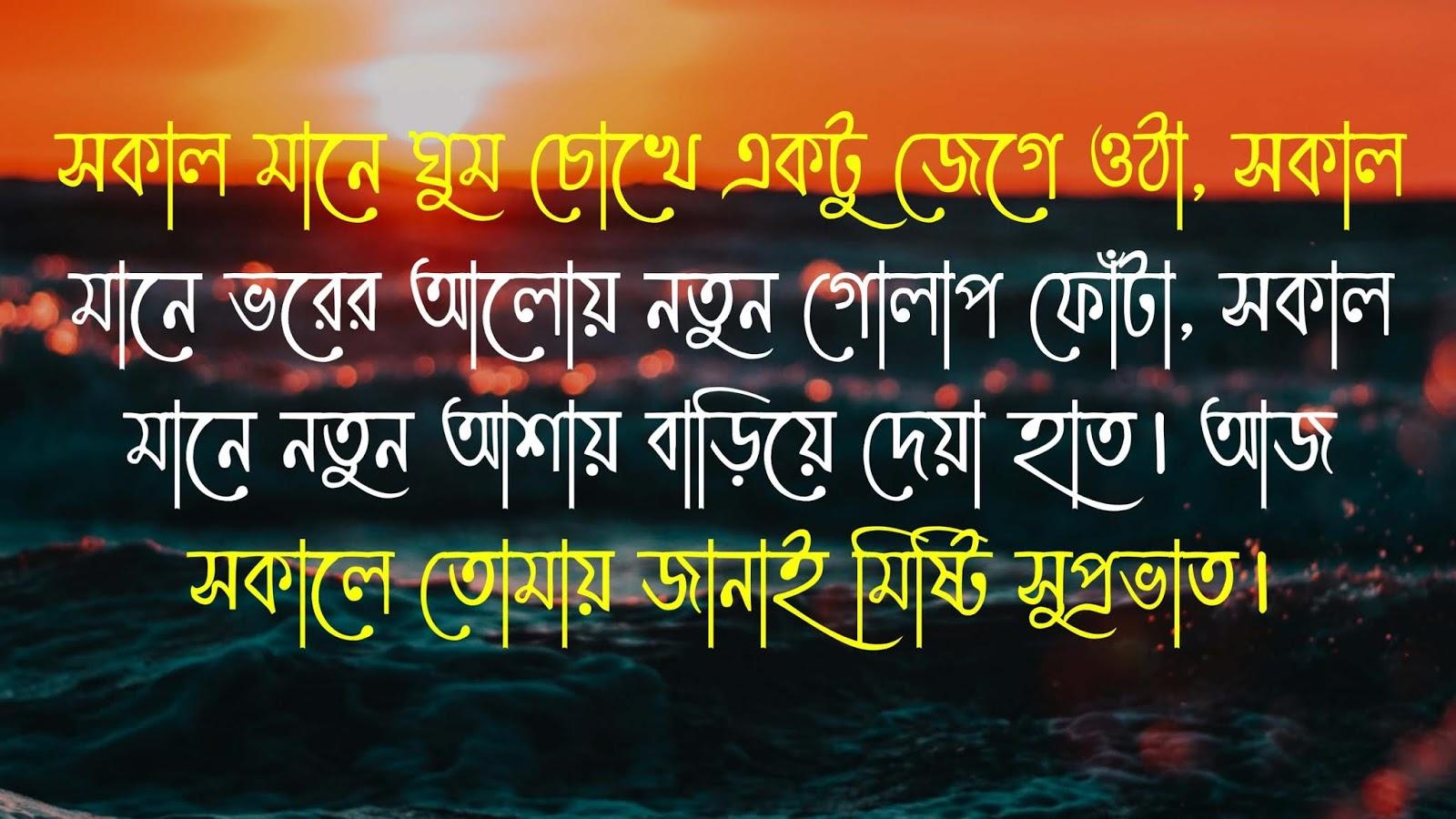 good morning bangla sms