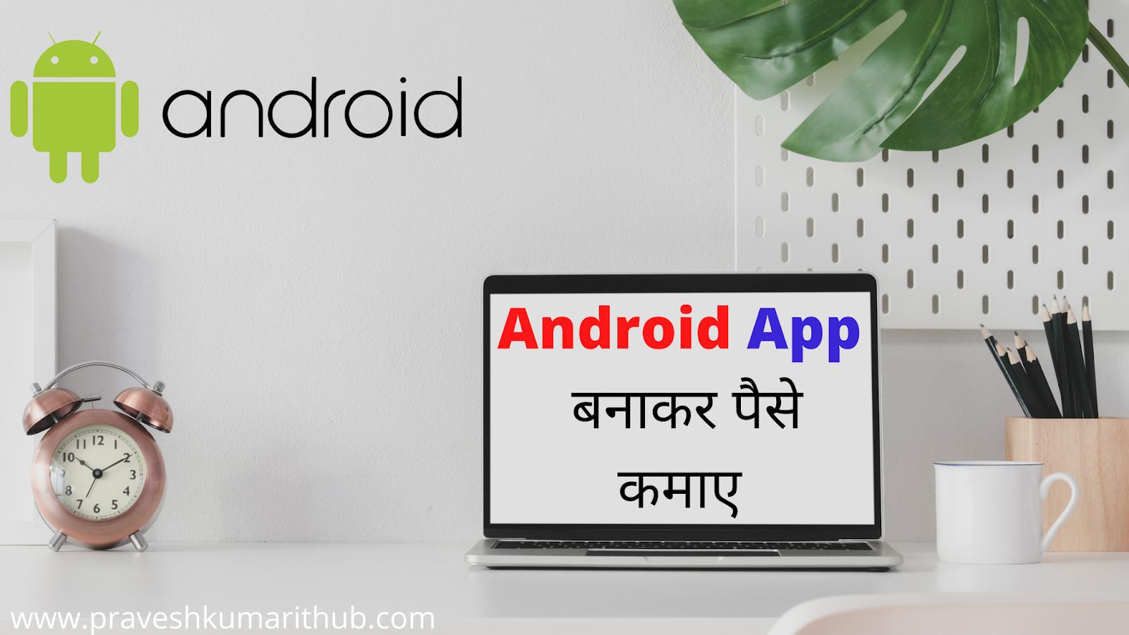 Android App बनाकर पैसे कमाए