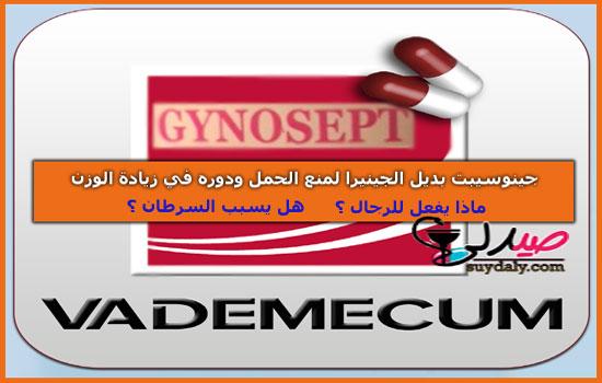 حبوب منع الحمل جينوسيبت GYNOCEPT بديل الجينيرا تزيد الوزن و تسبب السرطان ملف شامل عن الاستخدامات والفوائدوالأضرار والجرعة وسعره وبدائله في 2020