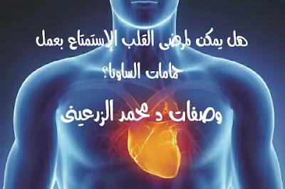 خطورة استخدام حمام الساونا لمرضى القلب