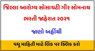 District Health Society  Gir Somnath Recruitment 2021
