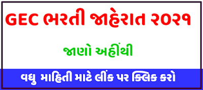 Gujarat Ecology Commission Gandhinagar Recruitment 2021