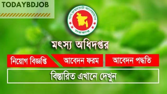Department of Fisheries Job Circular 2020 মৎস্য অধিদপ্তর নিয়োগ বিজ্ঞপ্তি
